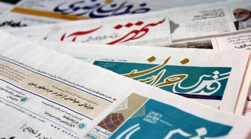خبرنگاران عناوین روزنامه های خراسان رضوی در بیست و پنجم خرداد