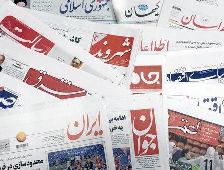 18 آبان ، مهم ترین خبر روزنامه های صبح ایران