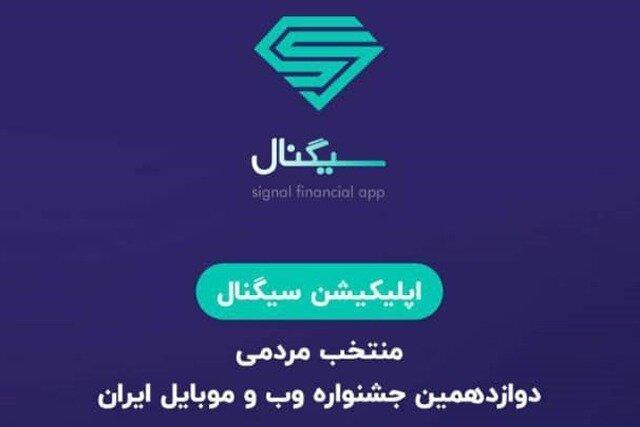 اپلیکیشن سیگنال، برنده برترین اپلیکیشن بخش خدمات اقتصادی بانکی و بیمه آنلاین، در قسمت آرای مردمی