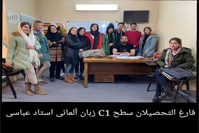 آموزش زبان آلمانی در شیراز با مدیریت استاد عباسی