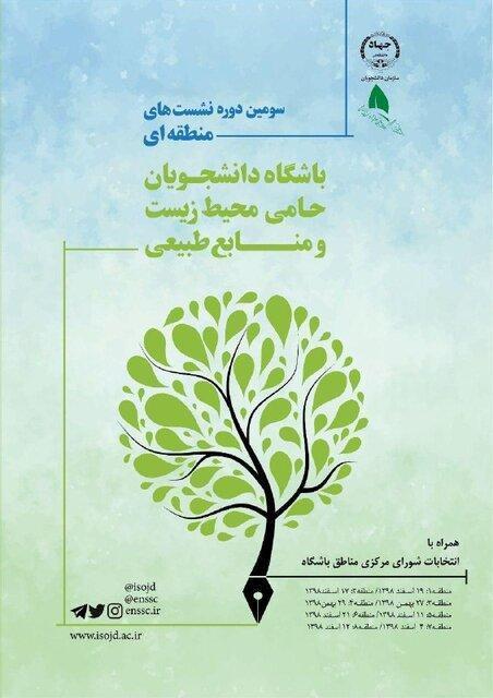 سومین دوره نشست های منطقه ای باشگاه دانشجویان حامی محیط زیست