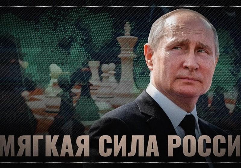 روسیه جزو 10 کشور برتر دنیا از لحاظ قدرت نرم
