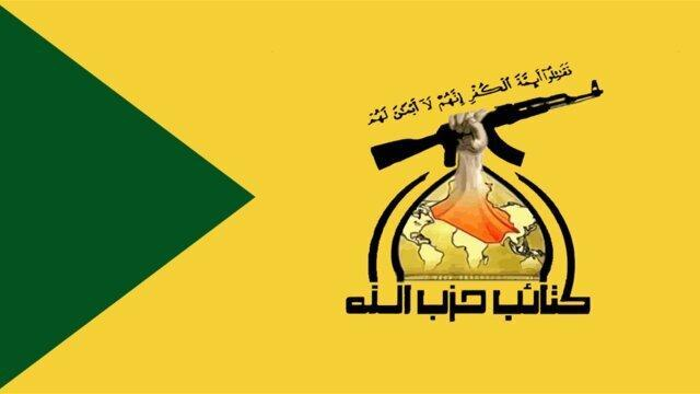 واکنش حزب الله عراق به طرح نظامی پنتاگون علیه مقاومت