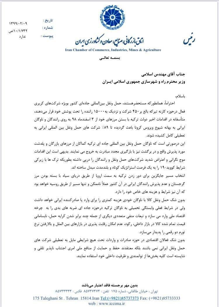 89 درصد شرکت های حمل و نقل بین المللی ایرانی تعطیل شدند