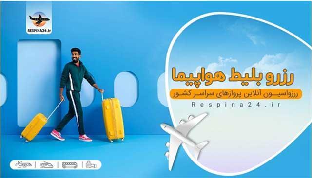 ارزان ترین قیمت بلیط هواپیما تهران-مشهد چقدر است؟