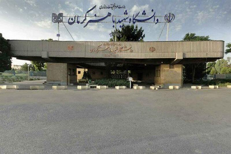 دانشگاه شهید باهنر کرمان در مقطع دکتری دانشجو می پذیرد