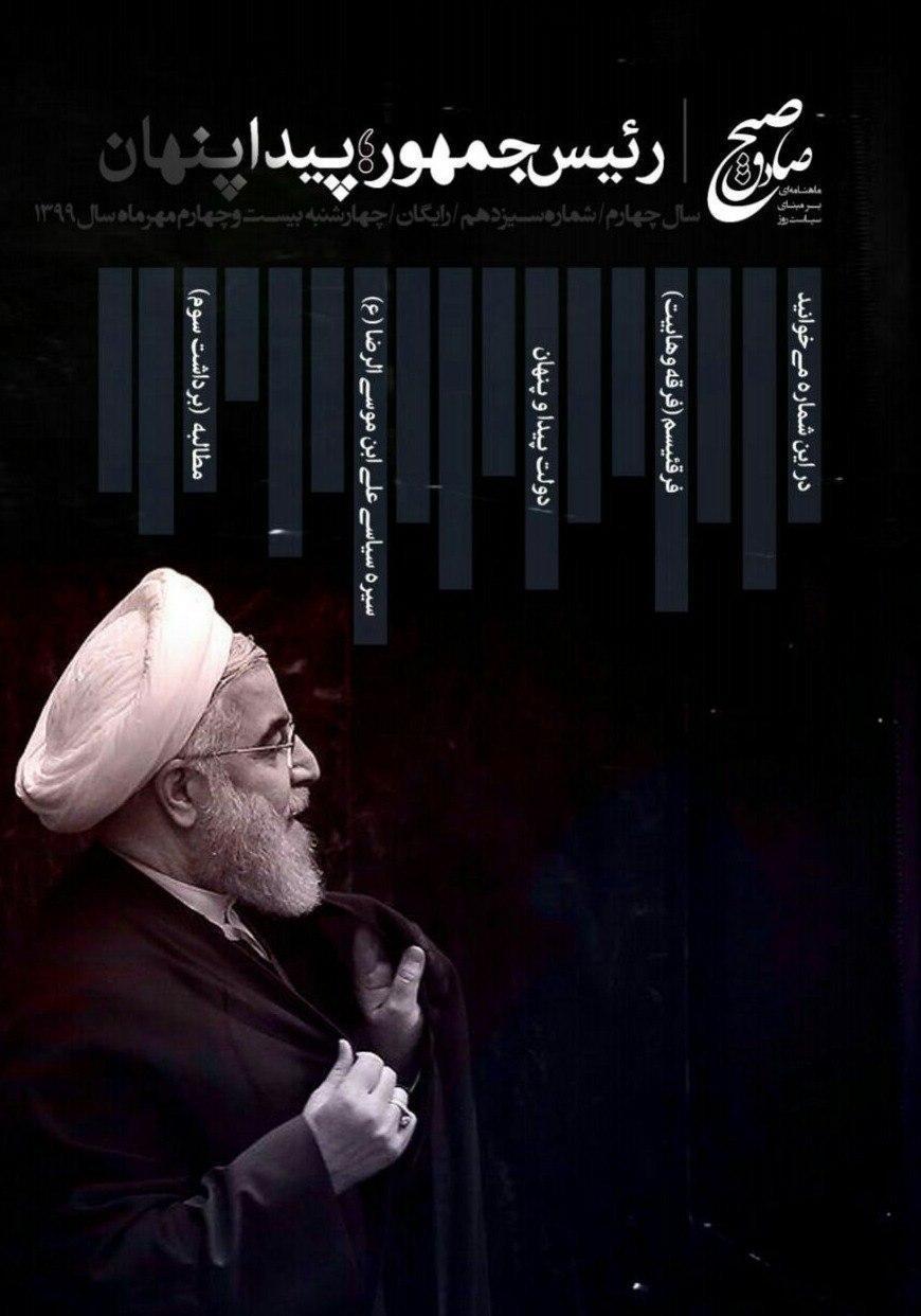 رئیس جمهور؛ پیدا پنهان ، شماره سیزدهم نشریه دانشجویی صبح صادق منتشر شد
