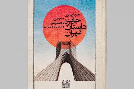 تهران با داستان چراغانی شد