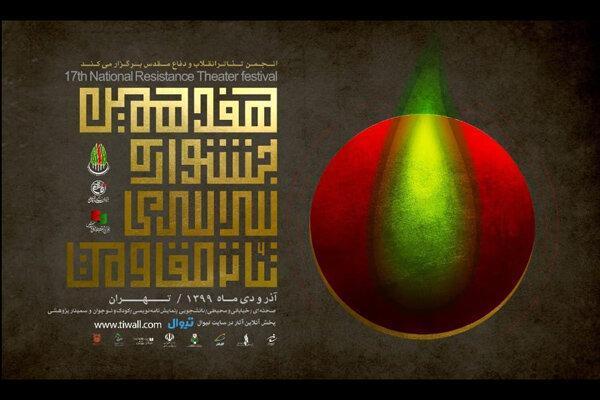 برنامه ششمین روز جشنواره تئاتر مقاومت اعلام شد