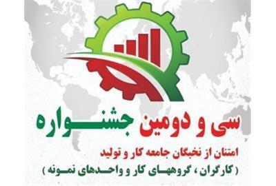 ثبت نام 1483 کارگر کرمانشاهی در سامانه سی و دومین جشنواره امتنان از کارگران