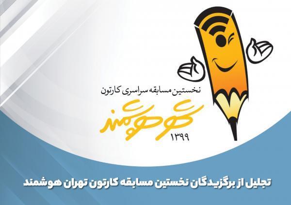 برگزیدگان نخستین مسابقه کارتون تهران هوشمند معرفی شدند