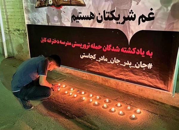 خبرنگاران اهالی خراسان رضوی با خانواده قربانیان حادثه تروریستی کابل همدردی کردند