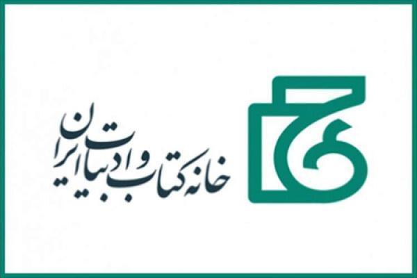 دو نشست برای روز پاسداشت زبان فارسی برگزار می گردد