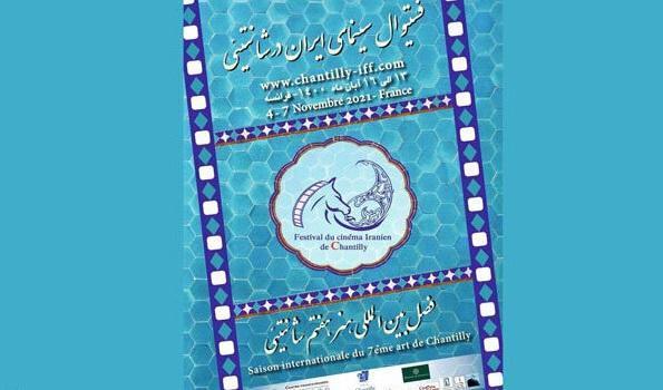 زمان معرفی آثار راه یافته به دورهمی ای با عنوان سینمای ایران در شانتیئی فرانسه