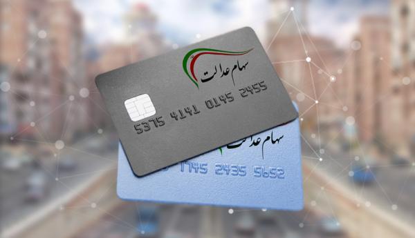 آخرین صورتحساب سهام عدالت امروز 25 خرداد