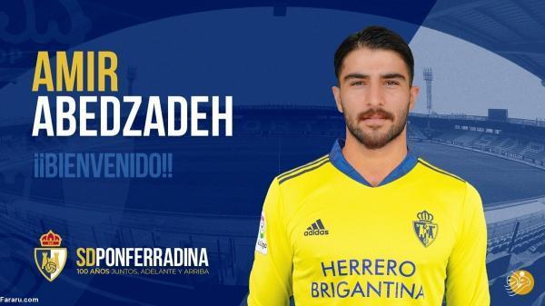 امیر عابدزاده به یک تیم اسپانیایی پیوست