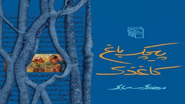 ماجرای جستجو برای کتاب ناشناخته ابوعلی سینا را در پیچک باغ کاغذی بخوانید