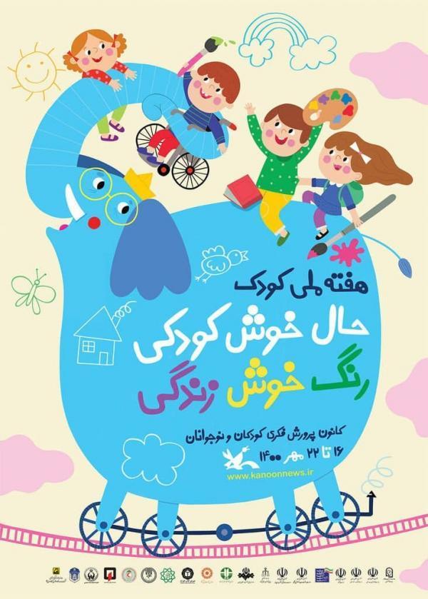 پوستر هفته ملی کودک منتشر شد